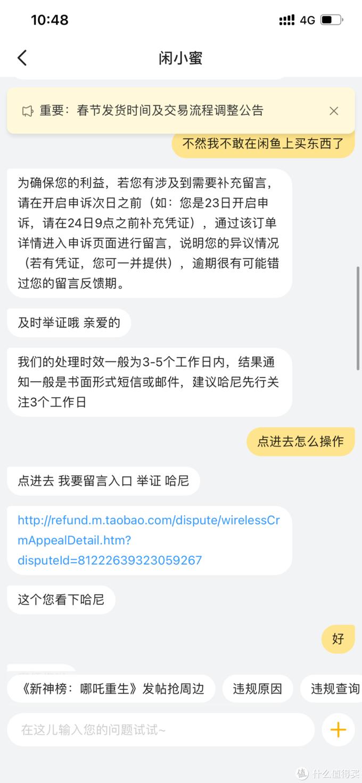 闲鱼air pods pro顺利翻车记之力挽狂澜!