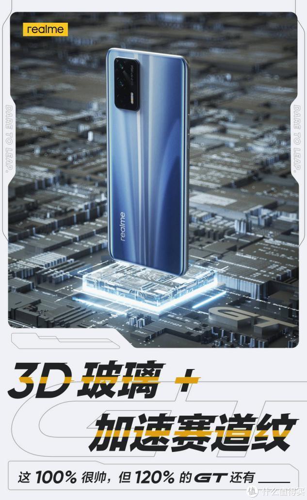 Realme公布GT新机海报,却被网友吐槽套娃,一套设计用到底?