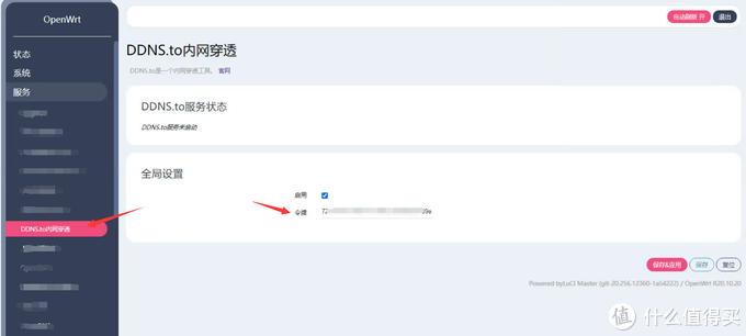 内网穿透方案《DDNTOS》,支持OpenWrt和Docker了!