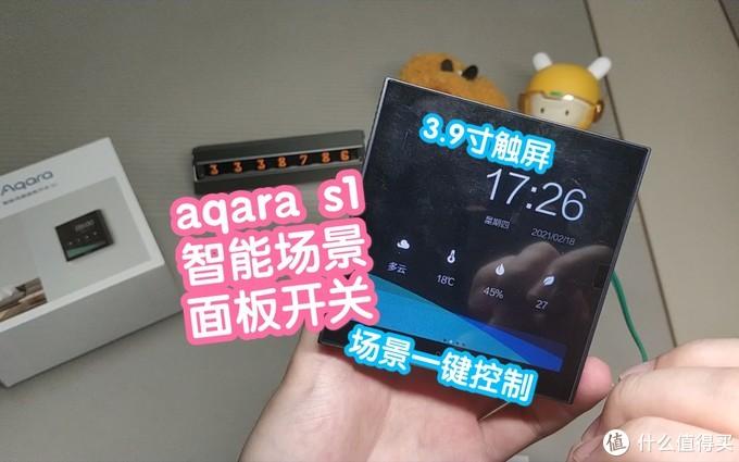 【视频】aqara智能场景面板开关s1,3.9寸触屏,3路共2200w。绑定场景一键控制,快捷控制