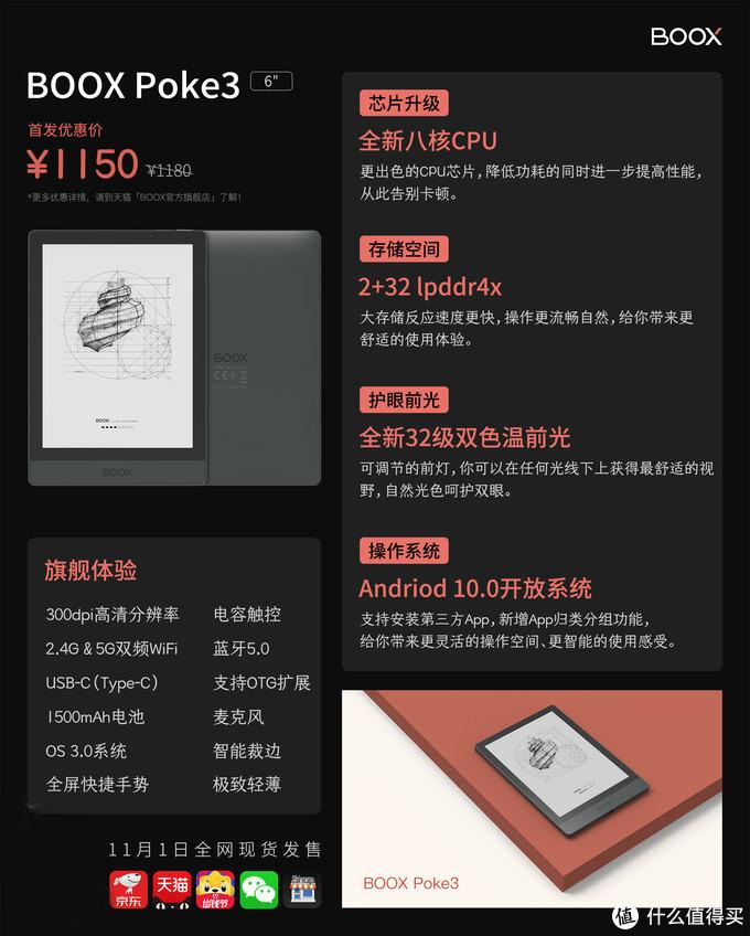 文石BOOX智能墨水屏———Max Lumi、Note Air、Note3、Nova3、Poke3