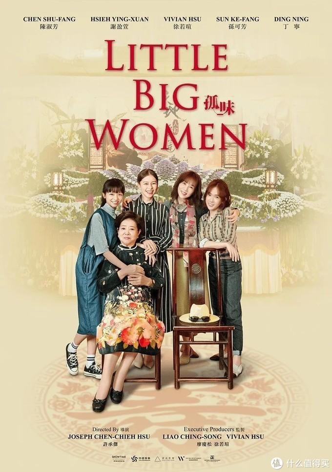《孤味》:看到最后泪流满面,这是去年最好的中国台湾电影。