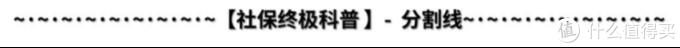 """2021开年大福利:全网最全社保终极科普,读完成为""""社保专家""""!"""