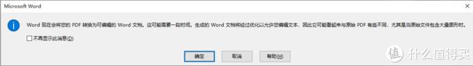怎么把PDF文件转成Word?