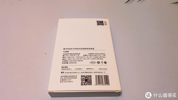 【开箱评测】样式手感功能样样具备——南卡 POWER3充电宝