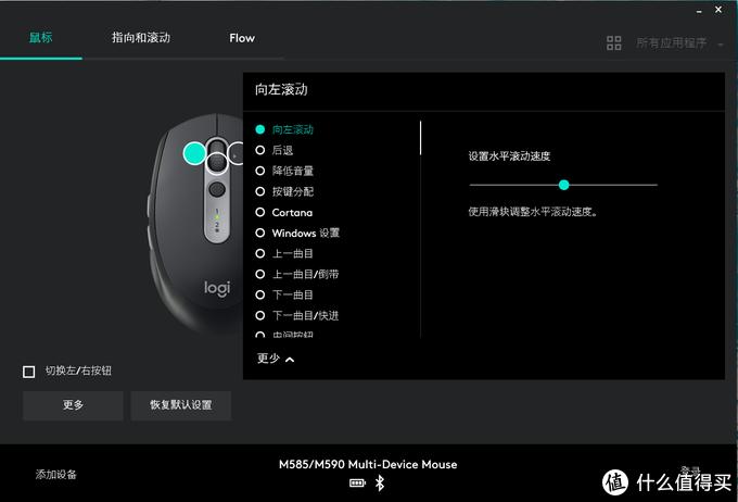办公利器——罗技M590鼠标