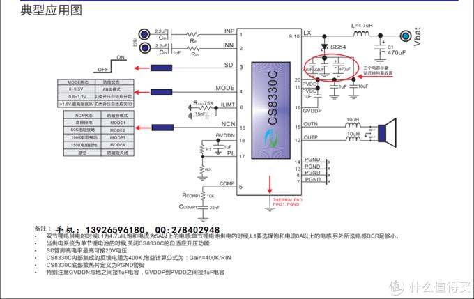 CS8330内置升压15W单声道音频功放IC,单节锂电/12V适配器双电源供电