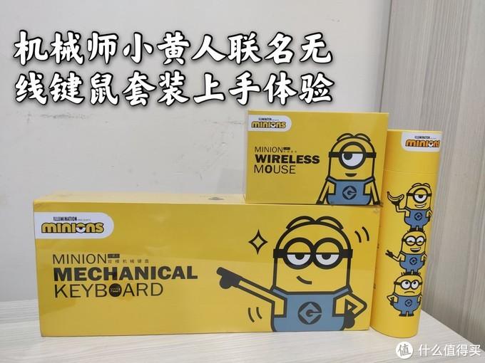 机械师小黄人联名无线键鼠套装上手体验:灯效炫酷,手感极佳