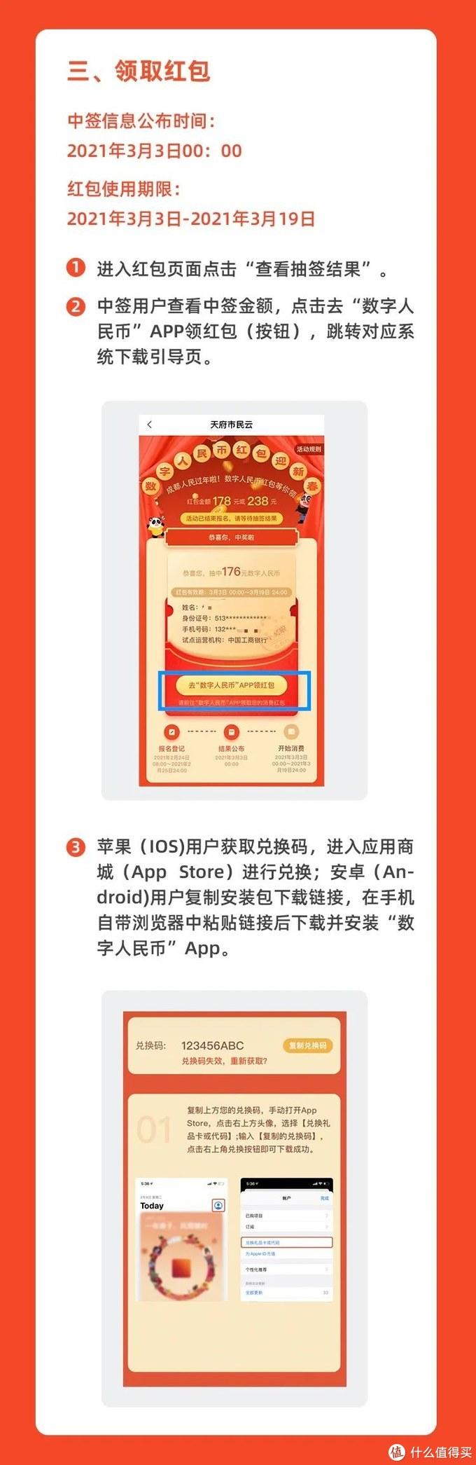 消费提示:成都发放4000万元数字人民币红包,总额4000万元!今日起预约!