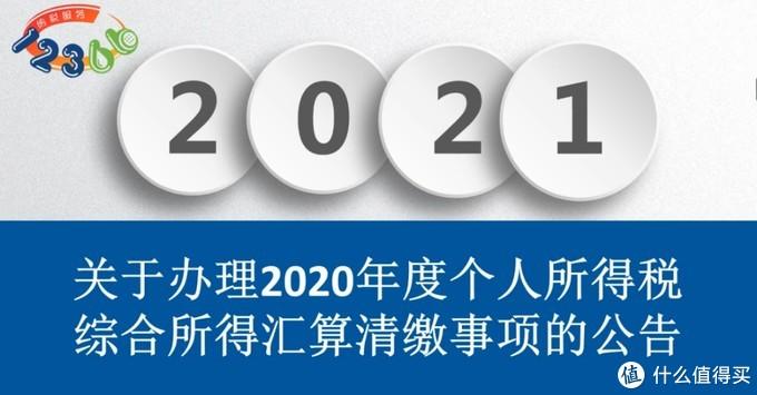 2020年度个税汇缴注意了,攻略来了之一