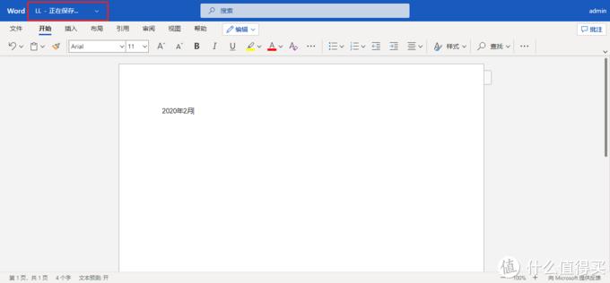 NAS全攻略:线上直接修改文档