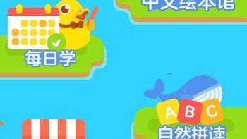 宝宝的事 篇十二:【打卡0元学】伴鱼绘本 纠音动画课程全都有