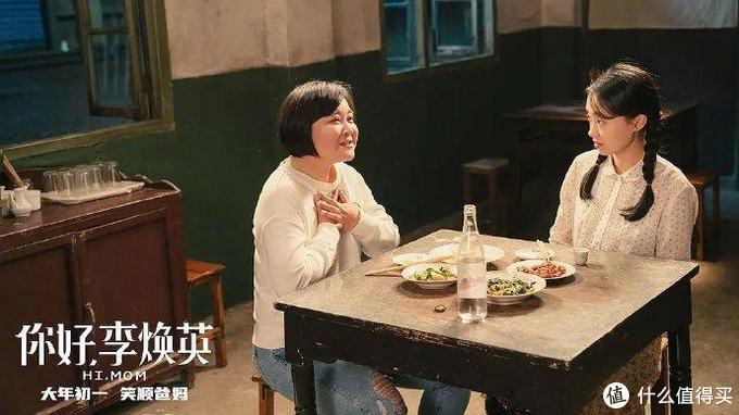 《你好,李焕英》,人生如戏,笑着笑着我们就哭了