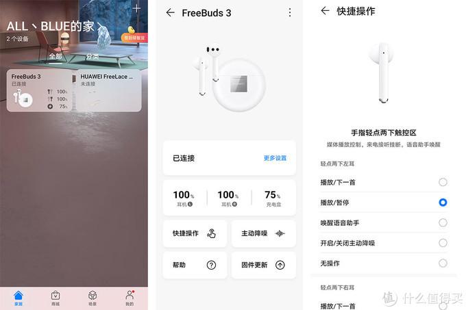 华为新款TWS真无线耳机 FreeBuds 4i 发布,产品功能特点详细解析