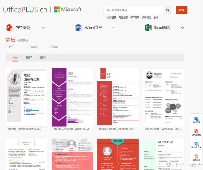 分享两个超强的Office模板网站