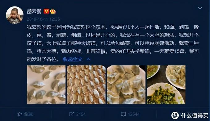 """岳云鹏晒美食,总少不了的""""河南老三样"""",网友:爆红也不忘本"""