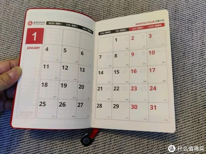 2021什么值得买新年礼盒——新的一年,新的开始!