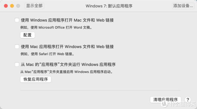 macOS上正版免费的虚拟机软件VMware Fusion申请和使用指南
