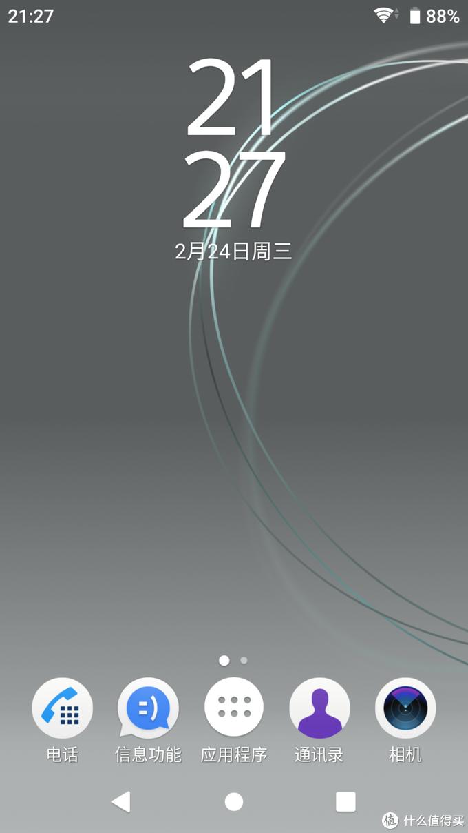 索尼家经典的启动界面,复古的三大金刚键,是非全面屏时期安卓手机标配