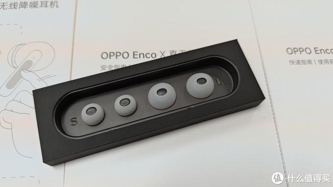 600预算买降噪耳机?看看OPPO Enco X吧~