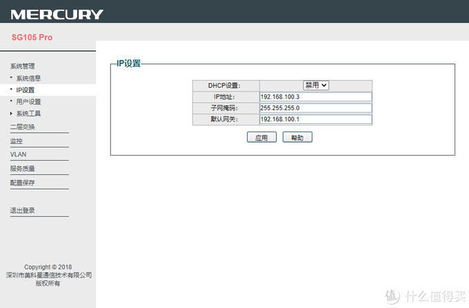 把交换机的IP修改为192.168.100.3
