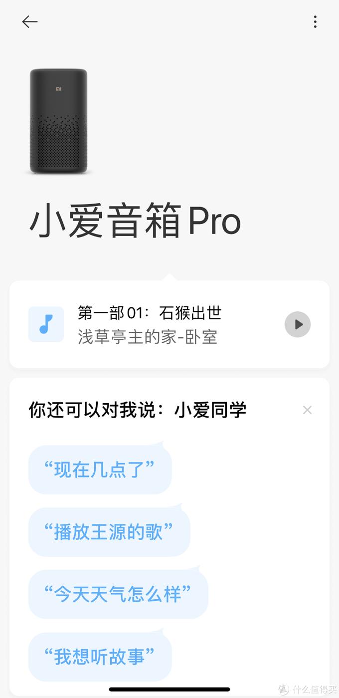 小爱音箱pro使用测评