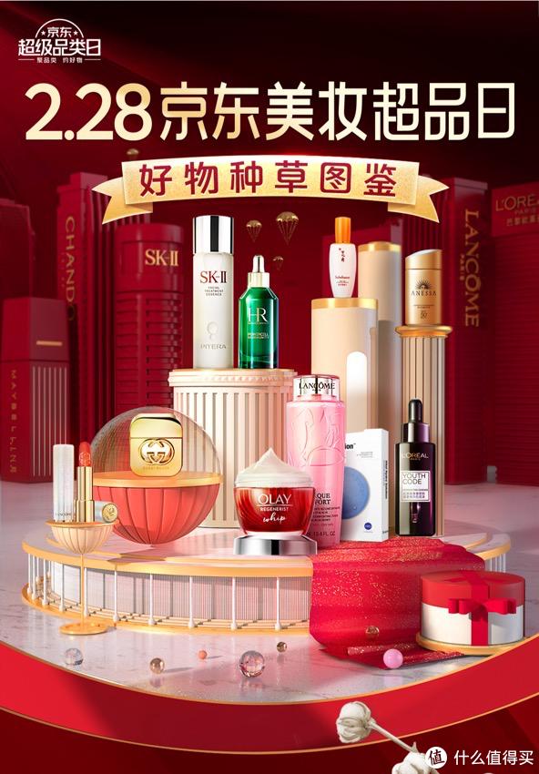 百亿补贴 预售加赠!2.28京东美妆超品日超值人气爆品抢先看!