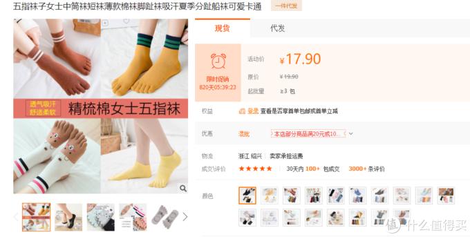 6家值得收藏的运动袜运动服源头代工厂店铺
