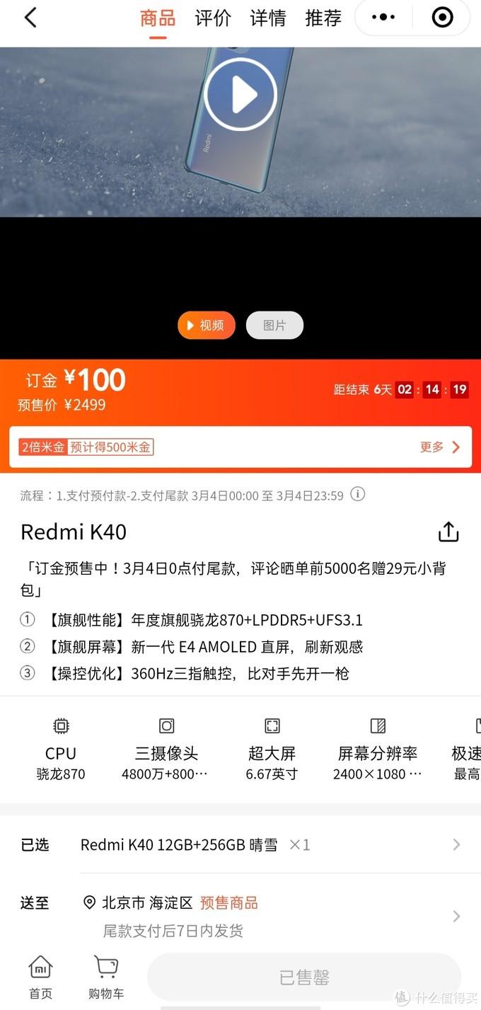 """站内首篇红米k40""""上头""""体验"""