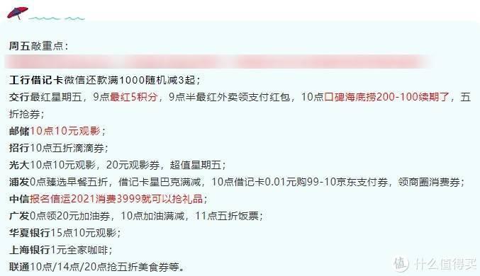 2月26号周五:交行海底捞200-100、邮储/光大/华夏10元观影等