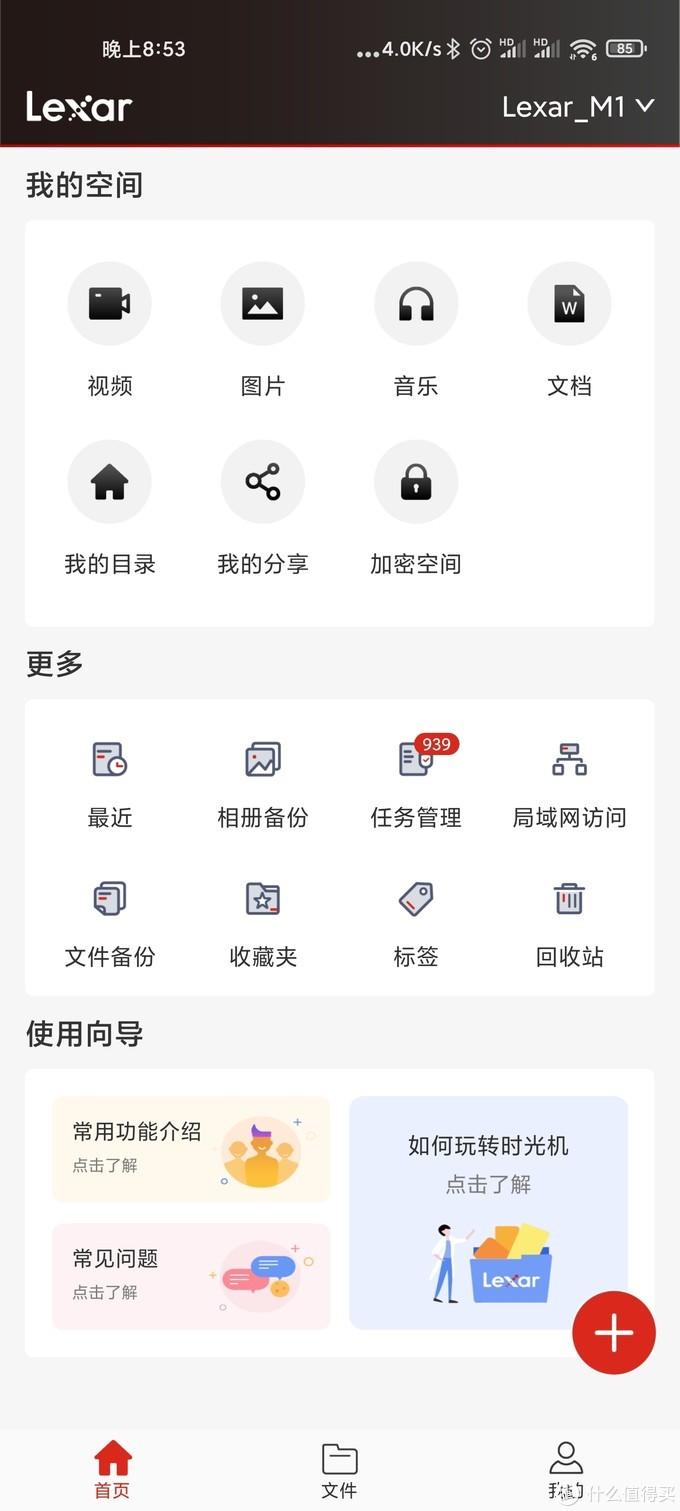 app首页
