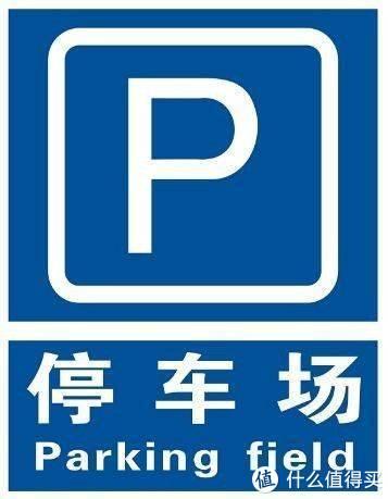 如何承租一家停车场并获取收益?——另类小额投资简析