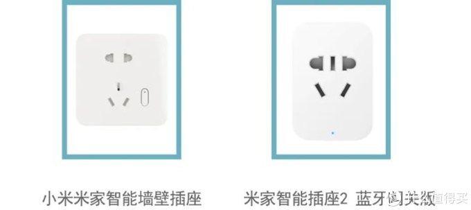 米家智能墙壁插座值不值得买?
