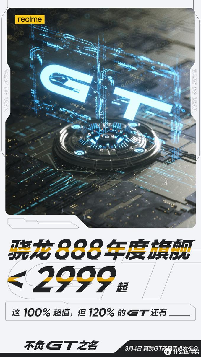 realme GT继续预热:2999元以内唯一支持屏幕指纹的骁龙888旗舰