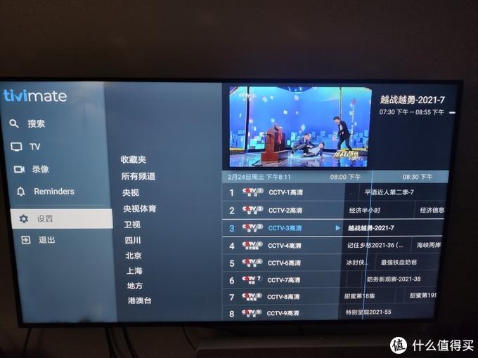 只需一台电视就够了,使用TiviMate观看IPTV,欢天喜地过大年