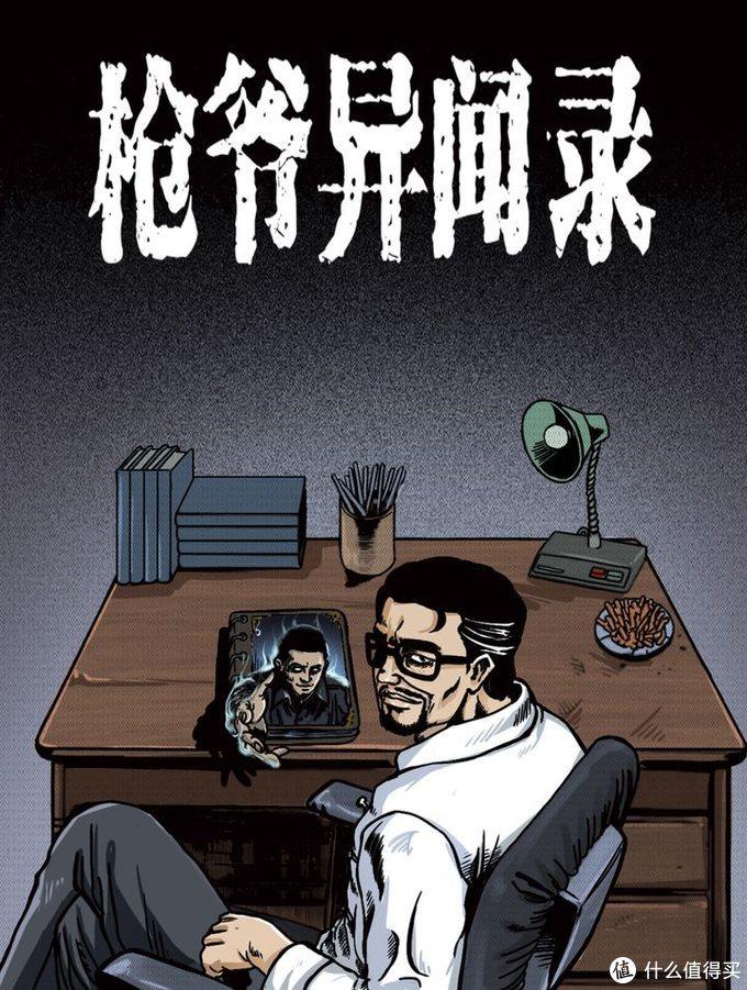 五部有趣的国产漫画推荐(二)