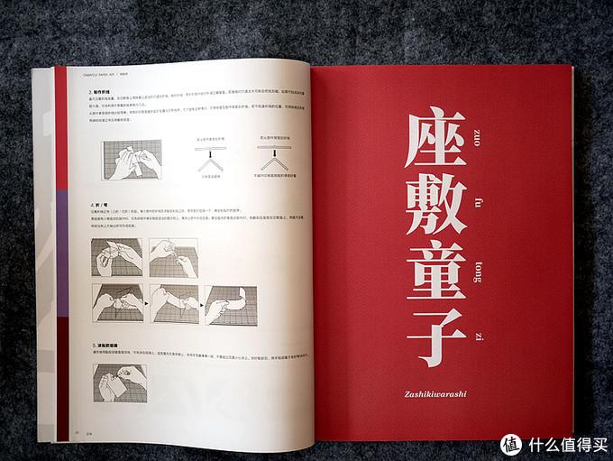 纸艺 手工书——《阴阳师:纸魂》