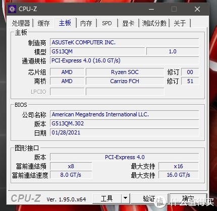 回到主板这块,芯片组不晓得是啥,不过起码是带PCIE4.0的,日后换个7000/5000Mbps读写的高速硬盘美滋滋~