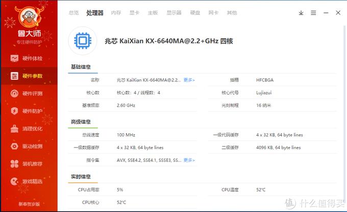 国产的兆芯CPU