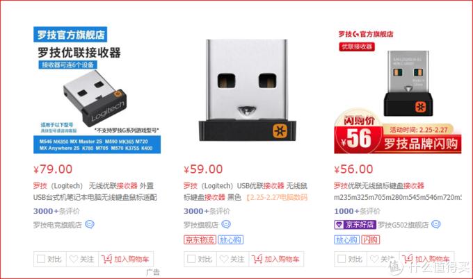 罗技接收器JD价格