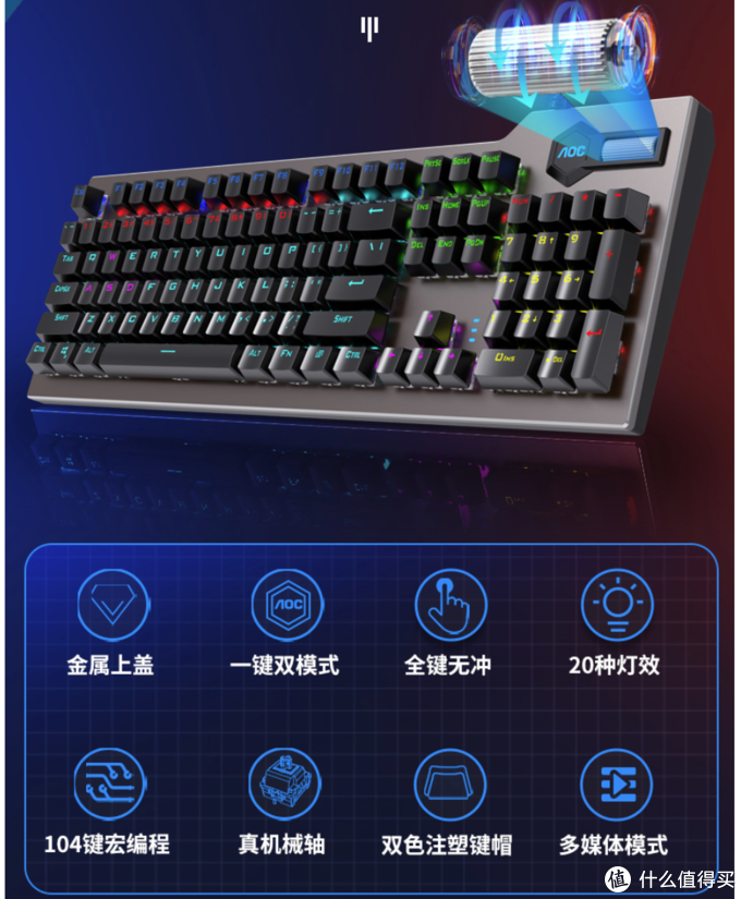 国产百元键盘——AOC GK420机械键盘