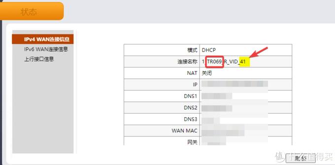 查看TR069的VLAN ID