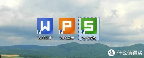 WPS全家桶