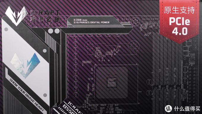 新年新装机,铭瑄iCraft B550M WiFi主板装机体验