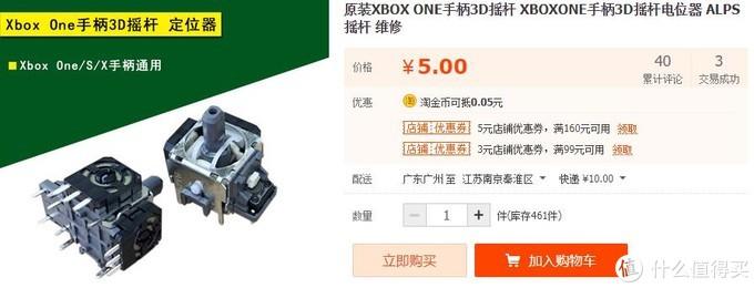 某小白竟然只花几块钱,就修复XBOX ONE手柄漂移等问题?