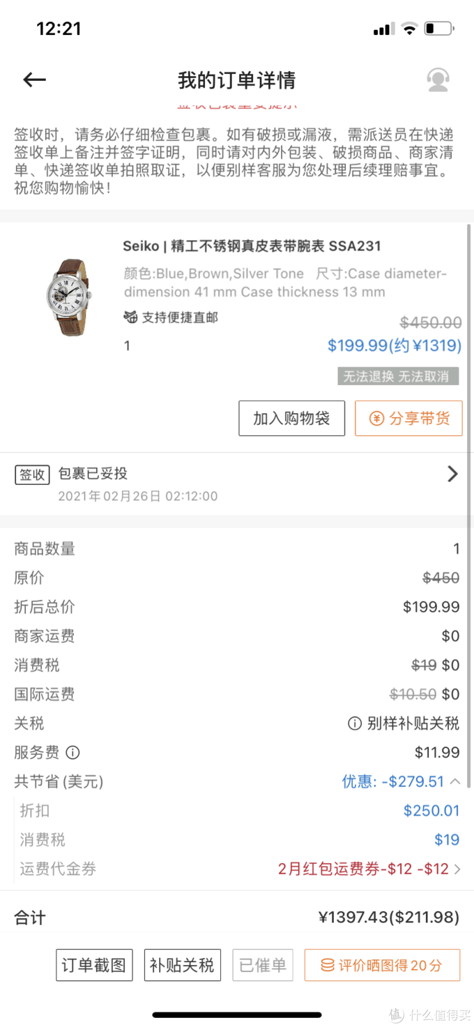 当时有一个好像是满$100-$12的券,特别香,实际付款价格仅¥1397.43,平日价里算很不错的了