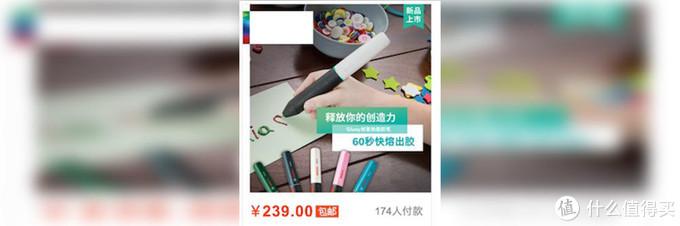 网红爆款热熔胶笔,15s出胶、高颜值,体验秒杀国际一线品牌