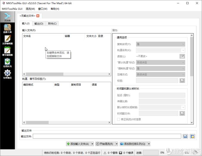 如何快速提取MP4和MKV中的音频文件
