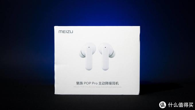 魅族 18的最佳搭档——MEIZU POP Pro 主动降噪耳机