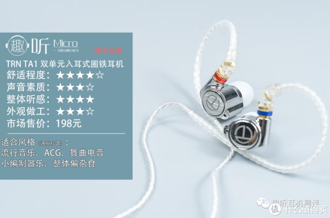 刚刚好:TRN TA1双单元圈铁入耳式耳机体验测评报告